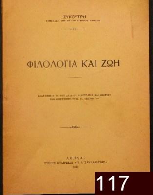 122-0117