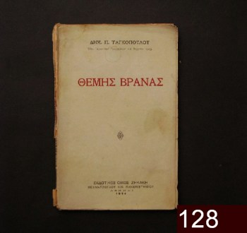 122-0128