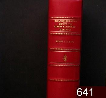 122-0641