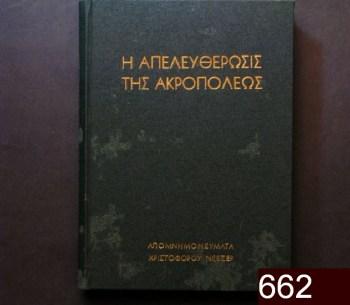 122-0662