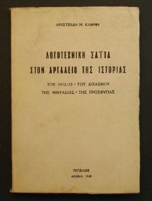 A16-0642