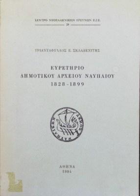 A56-1860