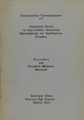 A6-0217