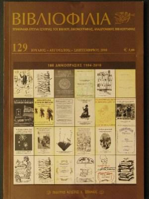 BIBL-0129