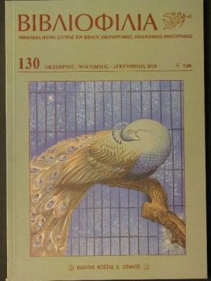 BIBL-0130