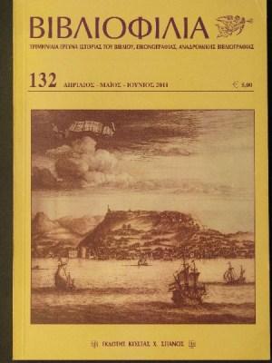BIBL-0132