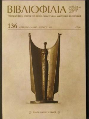 BIBL-0136