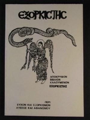 EKD-0011