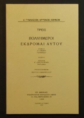 EKD-0055