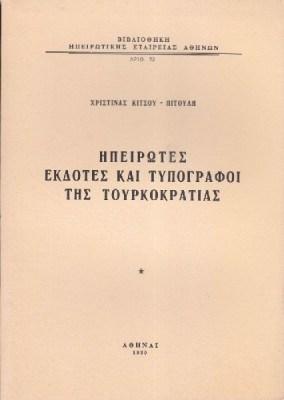 EPI-052