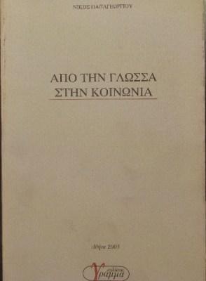 a72-0066