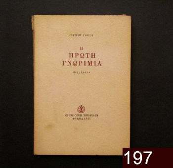 122-0197