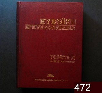 122-0472