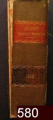 122-0580