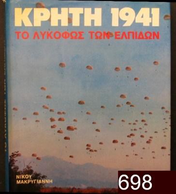 122-0698