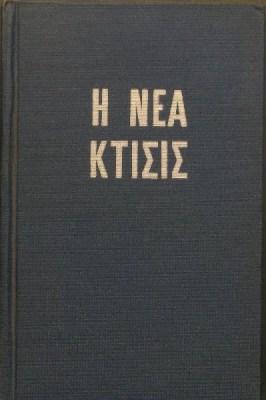 A49-1714