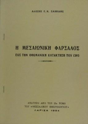 A6-0267