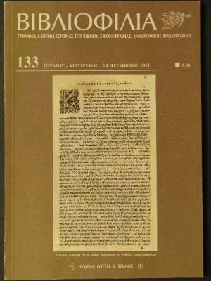 BIBL-0133