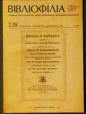 BIBL-0138