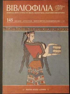 BIBL-0145