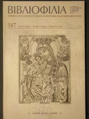 BIBL-0147