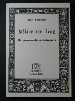 EKD-0013