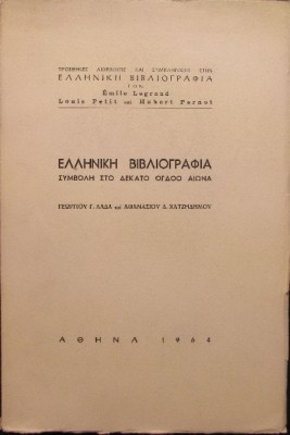 a70-1911