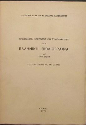 a70-1914