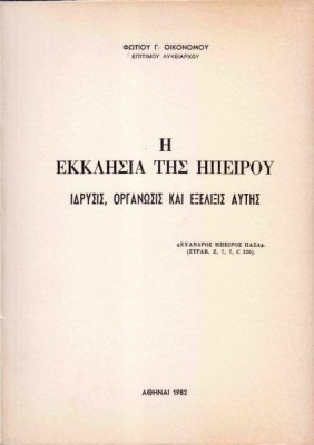 epi-069