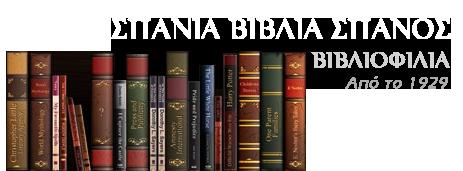 spanosrarebooks.gr